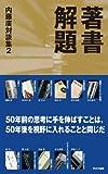 サムネイル:book『著書解題 ― 内藤廣対談集2』