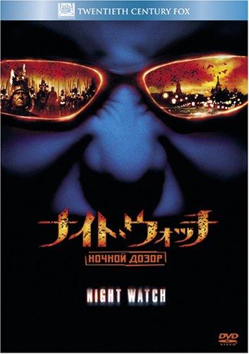 ナイト・ウォッチ/NOCHNOI DOZOR (ベストヒット・セレクション)