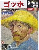 週刊西洋絵画の巨匠1 ゴッホ (小学館ウイークリーブック)