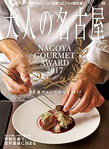 大人の名古屋 vol.37 『名古屋グルメアワード2017』