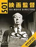 501映画監督―国際版・名匠501人オールカラーガイド