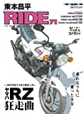 東本昌平RIDE71 (Motor Magazine Mook)