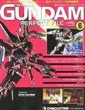 週刊 ガンダム・パーフェクトファイル        2011年 11/15号[分冊百科]