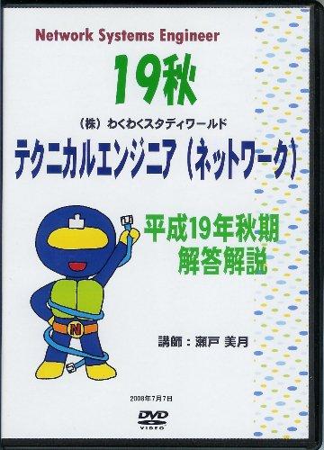 テクニカルエンジニア(ネットワーク)平成19年秋期(2007年) 解答解説 [DVD]