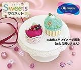 Olympus Sweetsマグネット PA-727 ベリーのムースケーキとミントのカップケーキ その他ライフ [並行輸入品]