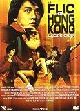 echange, troc Le flic de hong-kong [Version intégrale]