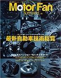 Motor Fan illustrated vol.15 (モーターファン別冊)