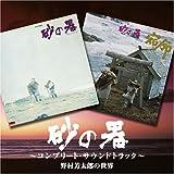 「砂の器」~コンプリートサウンドトラック盤~野村芳太郎の世界