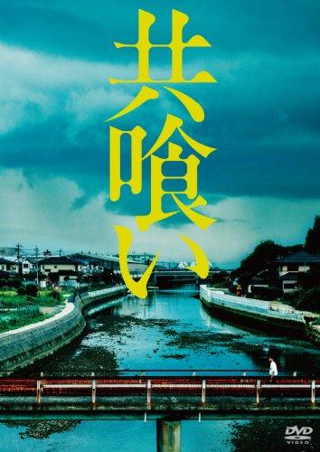 共喰い [DVD]