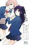 虹色デイズ 5 (マーガレットコミックス)