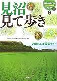 見沼見て歩き―見沼たんぼ散策ガイド (UKI・UKI楽しく歩こうSAITAMA‐KEN見て歩きシリーズ)