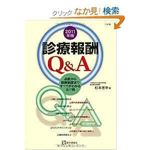 診療報酬Q&A〈2011年版〉