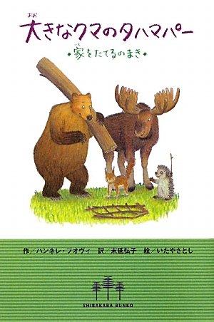 大きなクマのタハマパー