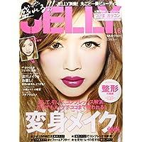 盛れる! ! JELLY VOL.6 (ぶんか社ムック)