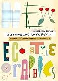 Amazon.co.jpエコ&オーガニックスタイルデザイン