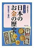 ビジュアル 日本のお金の歴史 【明治時代~現代】