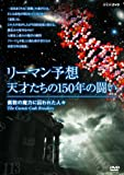 リーマン予想・天才たちの150年の闘い ~素数の魔力に囚われた人々~ [DVD] ランキングお取り寄せ