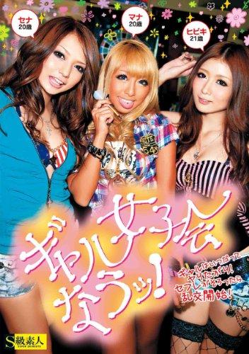 ギャル女子会なうッ! [DVD]