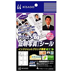ヒサゴ デジカメ証明写真サイズシール はがき6面 インクジェット専用