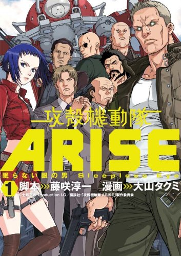 攻殻機動隊ARISE = GHOST IN THE SHELL ARISE