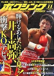 ボクシングマガジン 2012年 11月号 [雑誌]