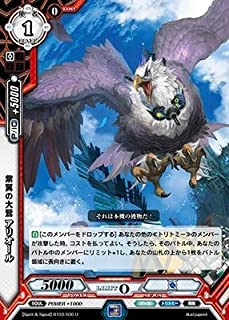 ラクエンロジック/ブースターパック第3弾/BT03/036 紫翼の大鷲 アリオール U