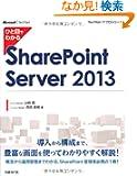 �ЂƖڂł킩�� SharePointServer2013 (TechNet IT�v���V���[�Y)