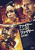 ファイヤー・ウィズ・ファイヤー 炎の誓い [DVD]