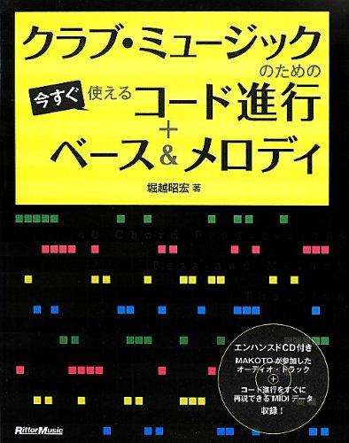 クラブ・ミュージックのための今すぐ使えるコード進行+ベース&メロディ (エン...