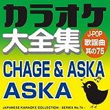 SAY YES (オリジナル歌手: CHAGE & ASKA)(カラオケ)
