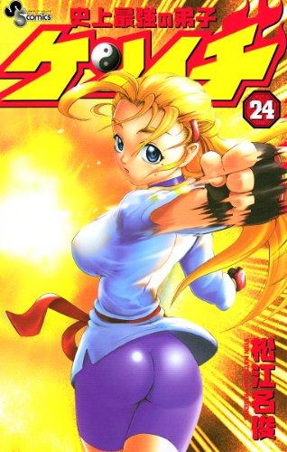 史上最強の弟子 ケンイチ(24) (少年サンデーコミックス)