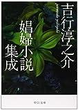 吉行淳之介娼婦小説集成 (中公文庫)