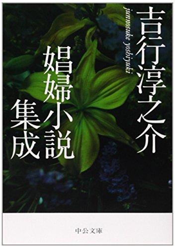 吉行淳之介娼婦小説集成