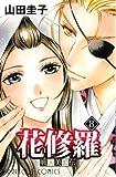 戦国美姫伝花修羅 8 (プリンセスコミックス)