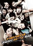 トリオ・トリオ・トリオ presents おはなしストーリー物語 [DVD]