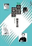 Web小説中公 血 第7回