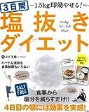 3日間塩抜きダイエット (TJMOOK)