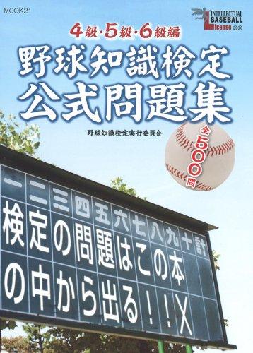 野球知識検定公式問題集4級5級6級編 (MOOK21)