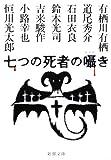 『七つの死者の囁き』