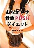 おなかやせ骨盤PUSHダイエット—1日1エクサでやせる!キレイになる!