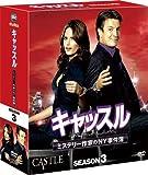 キャッスル/ミステリー作家のNY事件簿 シーズン3 コンパクト BOX [DVD] -
