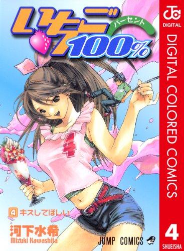 いちご100% カラー版 4 (ジャンプコミックスDIGITAL)