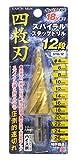 高儀 EARTH MAN スパイラルステップドリル 四枚刃 φ4~26mm 12段 STD-12