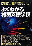 よくわかる特別支援学校 2012年度版