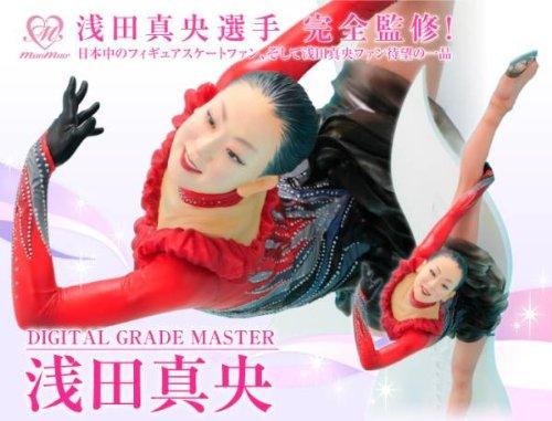 DIGITAL GRADE MASTER 浅田真央