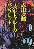 コバルトブルーのパンフレット—杉原爽香三十七歳の夏 (光文社文庫)