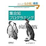 Amazon.co.jp: 集合知プログラミング: Toby Segaran, 當山 仁健, 鴨澤 眞夫: 本