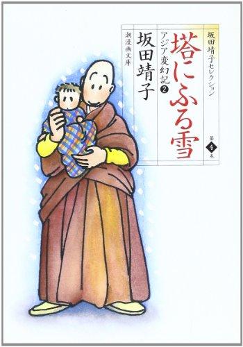 坂田靖子セレクション (第4巻) 塔にふる雪