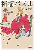 柘榴パズル (文春e-book)