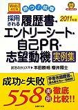 2011年度 Web対応改訂版 採用される履歴書・エントリーシート・自己PR・志望動機実例集 (就職合格虎の巻)